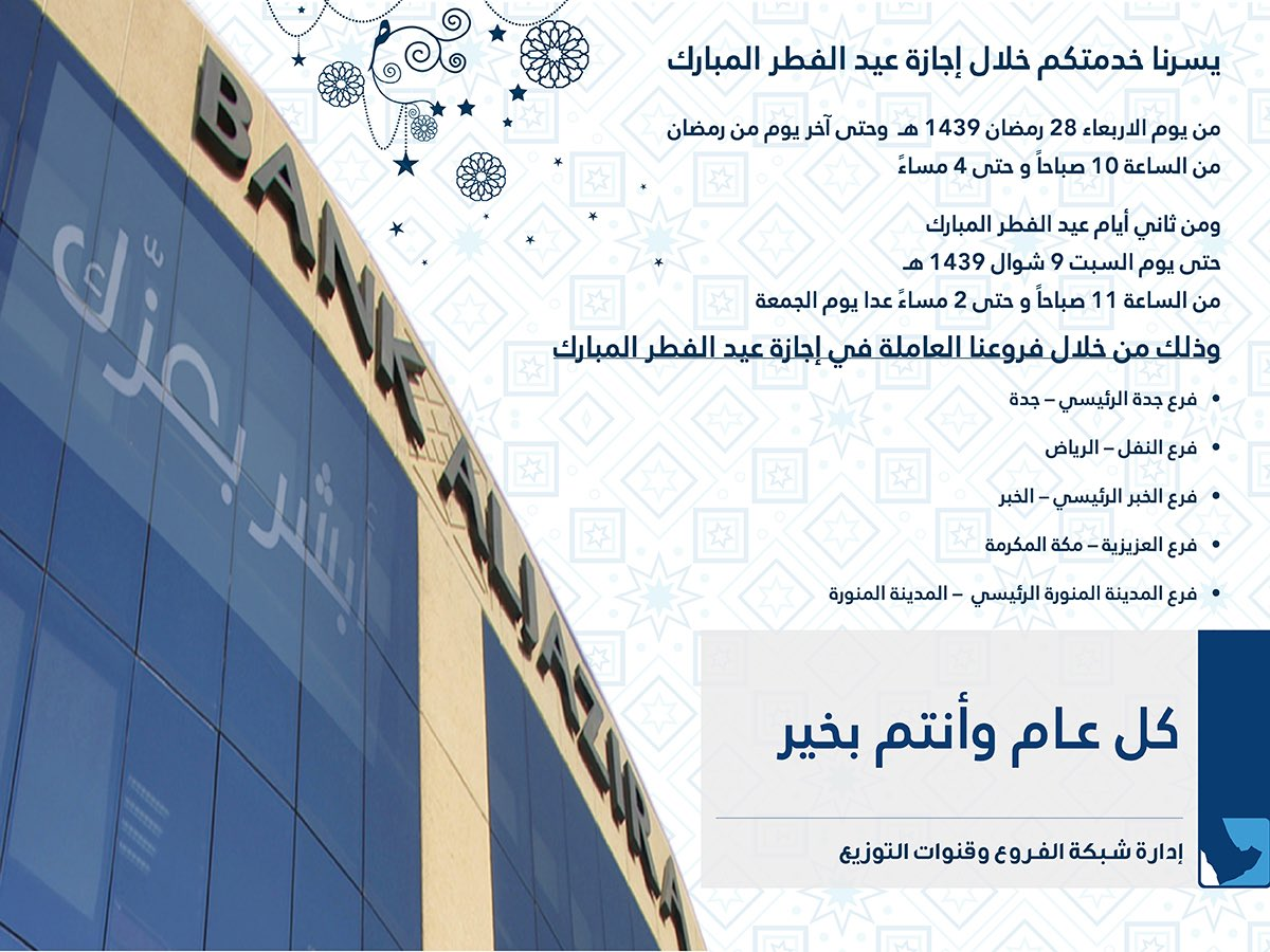 بنك الجزيرة Ar Twitter أوقات عمل فروع بنك الجزيرة خلال إجازة عيد الفطر المبارك