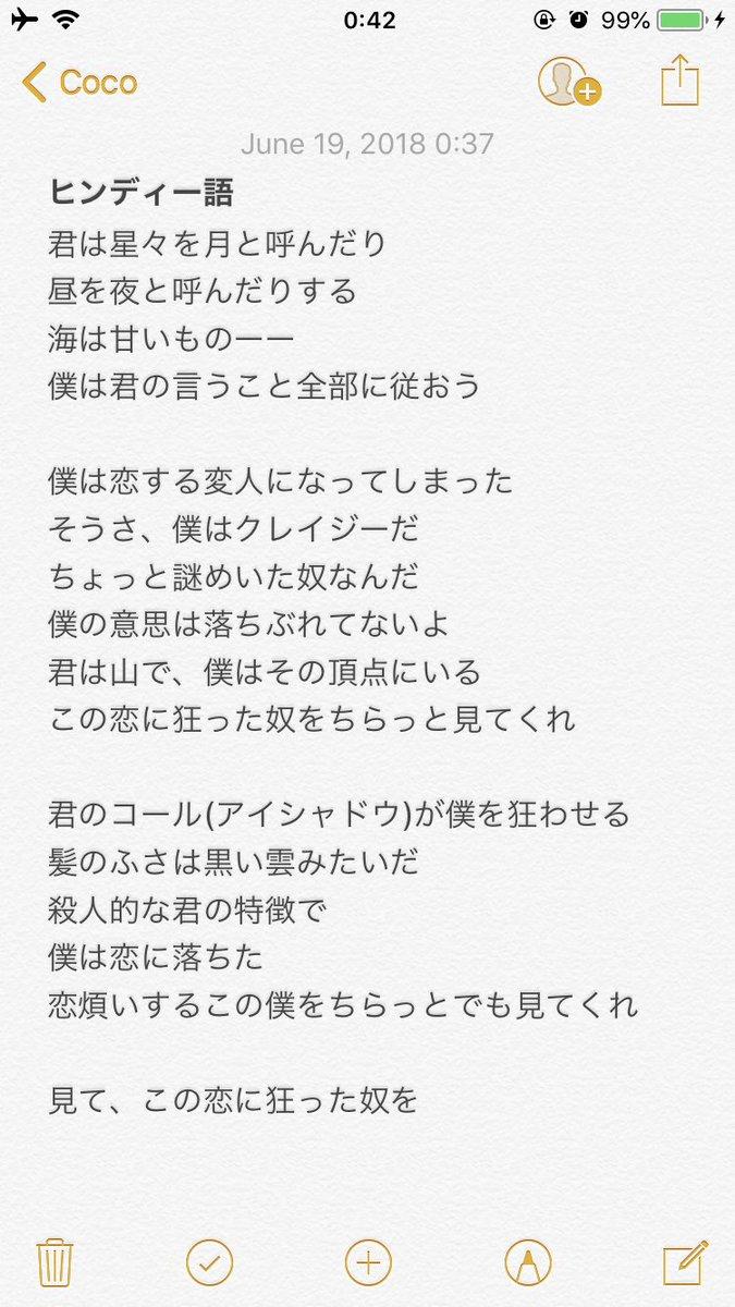 日本 語 歌詞 メンバー ミー 版 リ