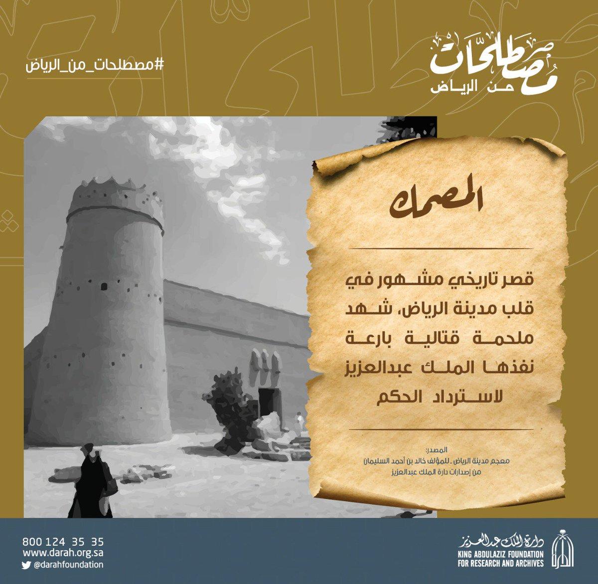 دارة الملك عبدالعزيز Twitterissa مصطلحات من الرياض قصر المصمك من معجم الرياض دارة الملك عبدالعزيز
