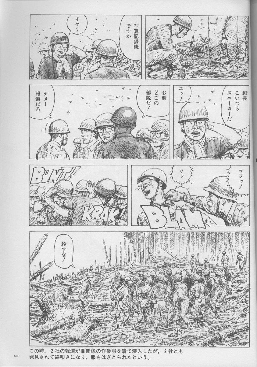 大阪の地震で偽自衛官に注意!なツイートで真っ先に思い浮かぶのが 「班長、こいつらスニーカーだ」