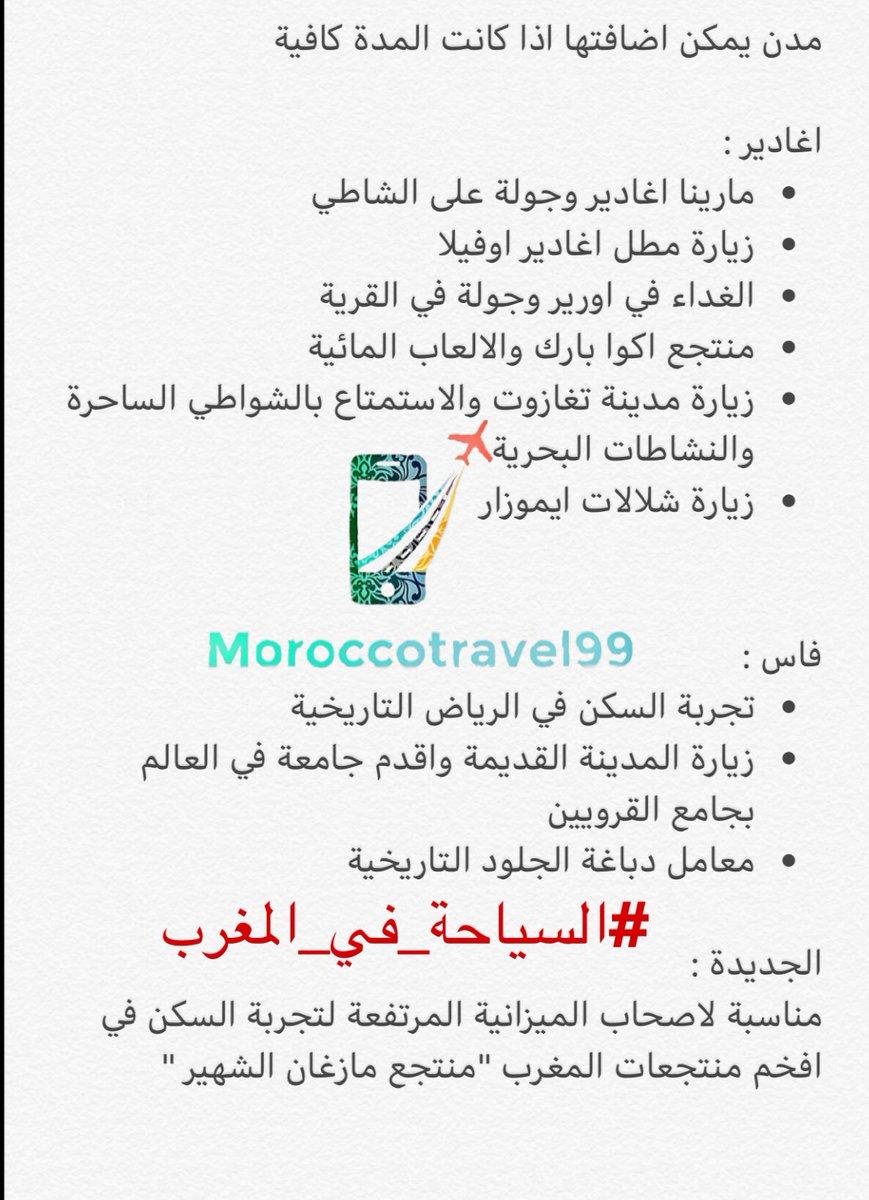السياحة في المغرب (@moroccotravel99) | Twitter
