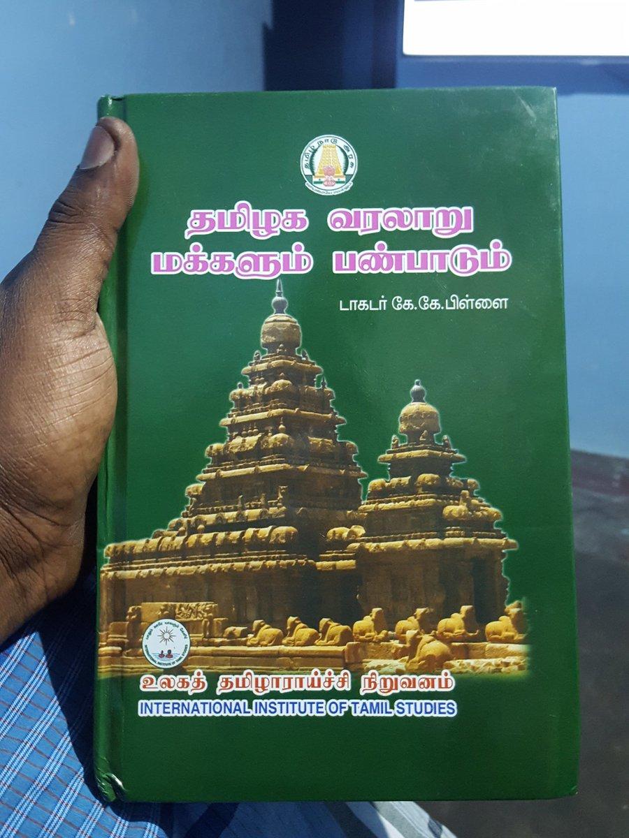Image result for தமிழக வரலாறும் பண்பாடும்
