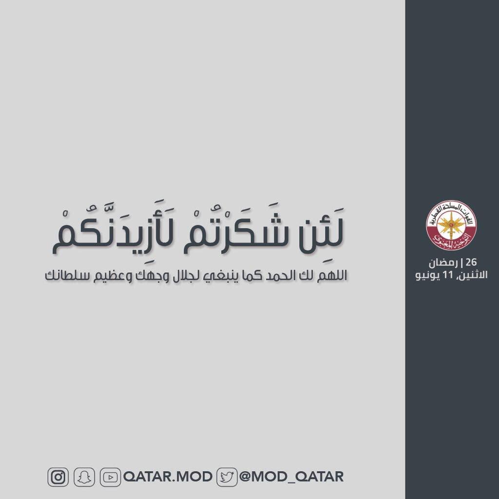 وزارة الدفاع دولة قطر على تويتر رمضان مع حماة الوطن لئن شكرتم لأزيدنكم