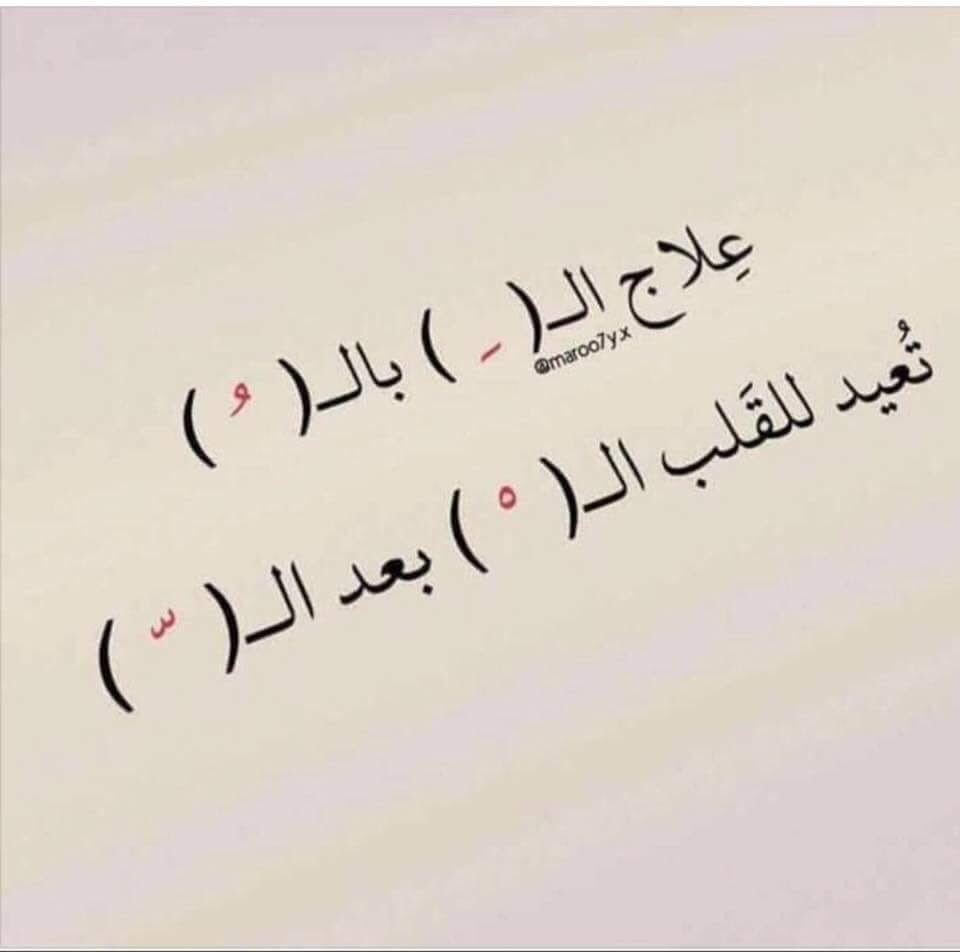 جمال اللغة العربية DfaMUtqWsAA5hjF