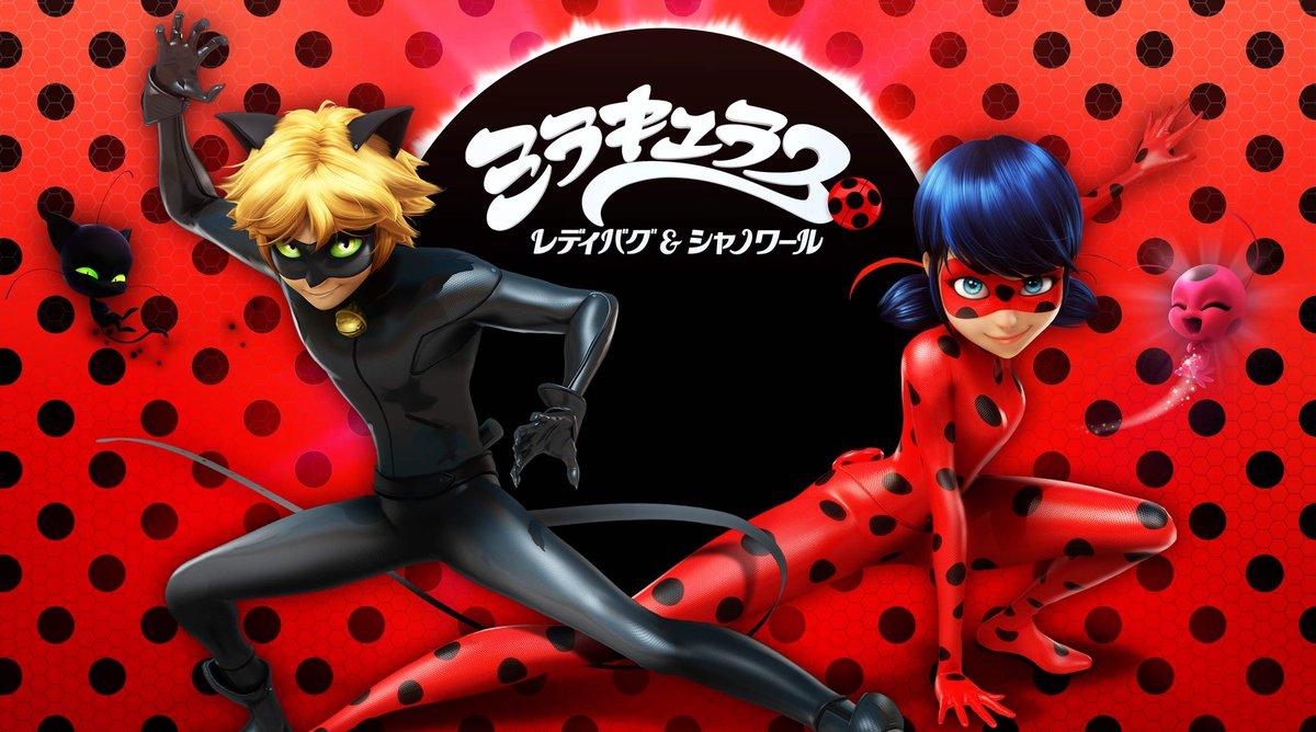 日本初上陸の「ミラキュラス レディバグ&シャノワール」。 放送スケジュールは本アカウント及び公式サイトで今週金曜に発表! #レディバグ #ディズニー・チャンネル