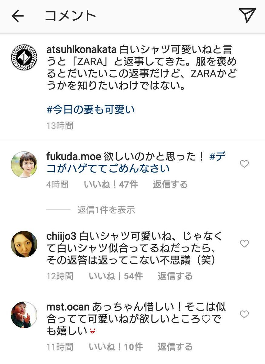 ツイッター 中田 敦彦