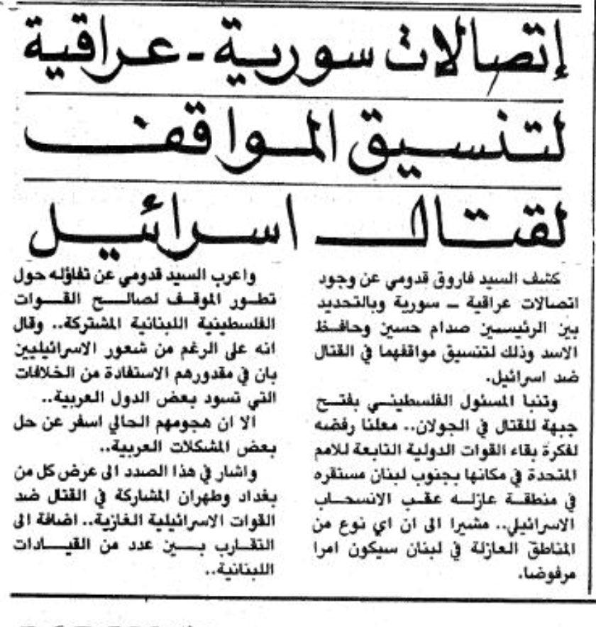 حين عرفت بيروت الغربية معنى الجحيم الاسرائيلي DfcCUKnUEAAaqn1