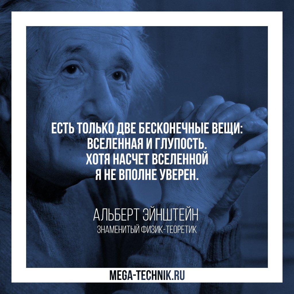 Цитата эйнштейна картинка
