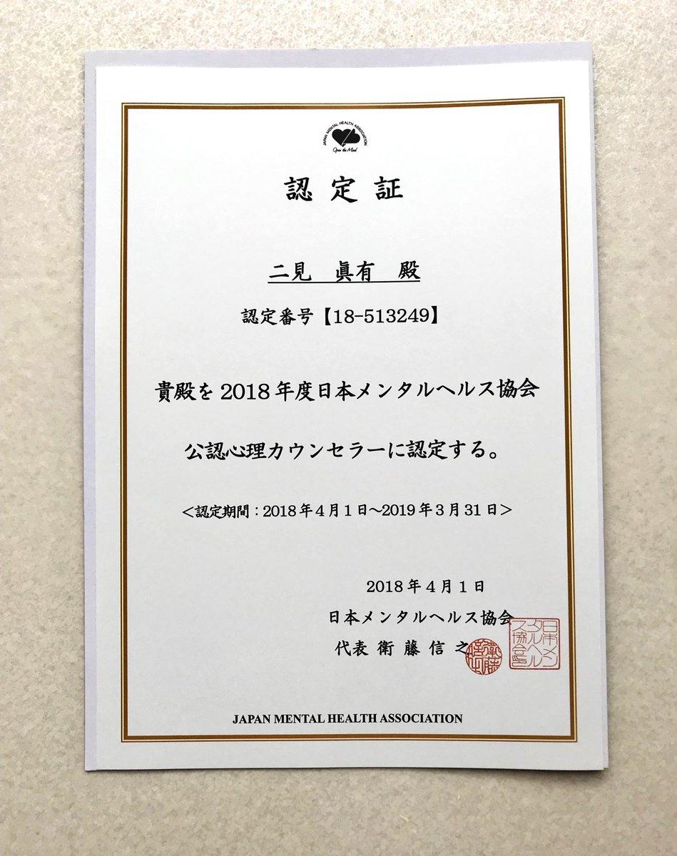 メンタル 協会 日本 ヘルス