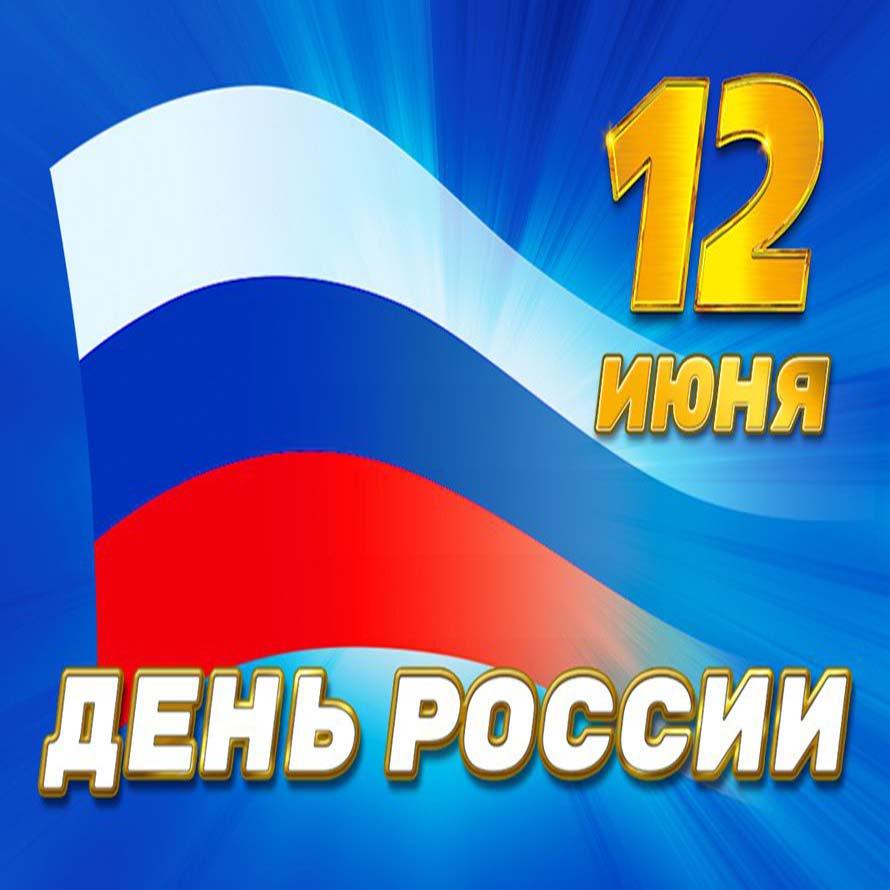 С днем единой россии картинки поздравления стихи