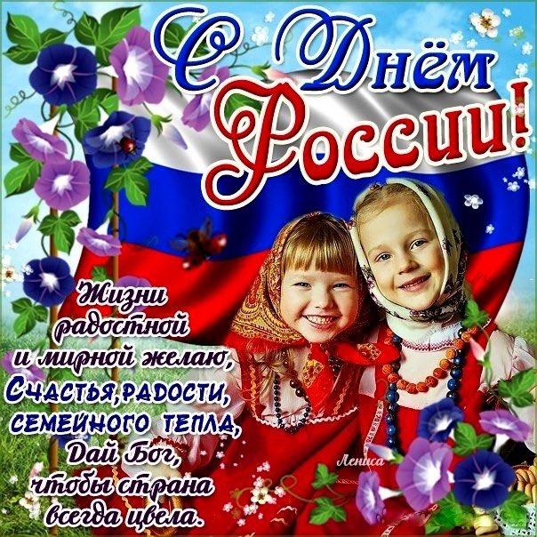 День рождения, красивые картинки с праздником россии