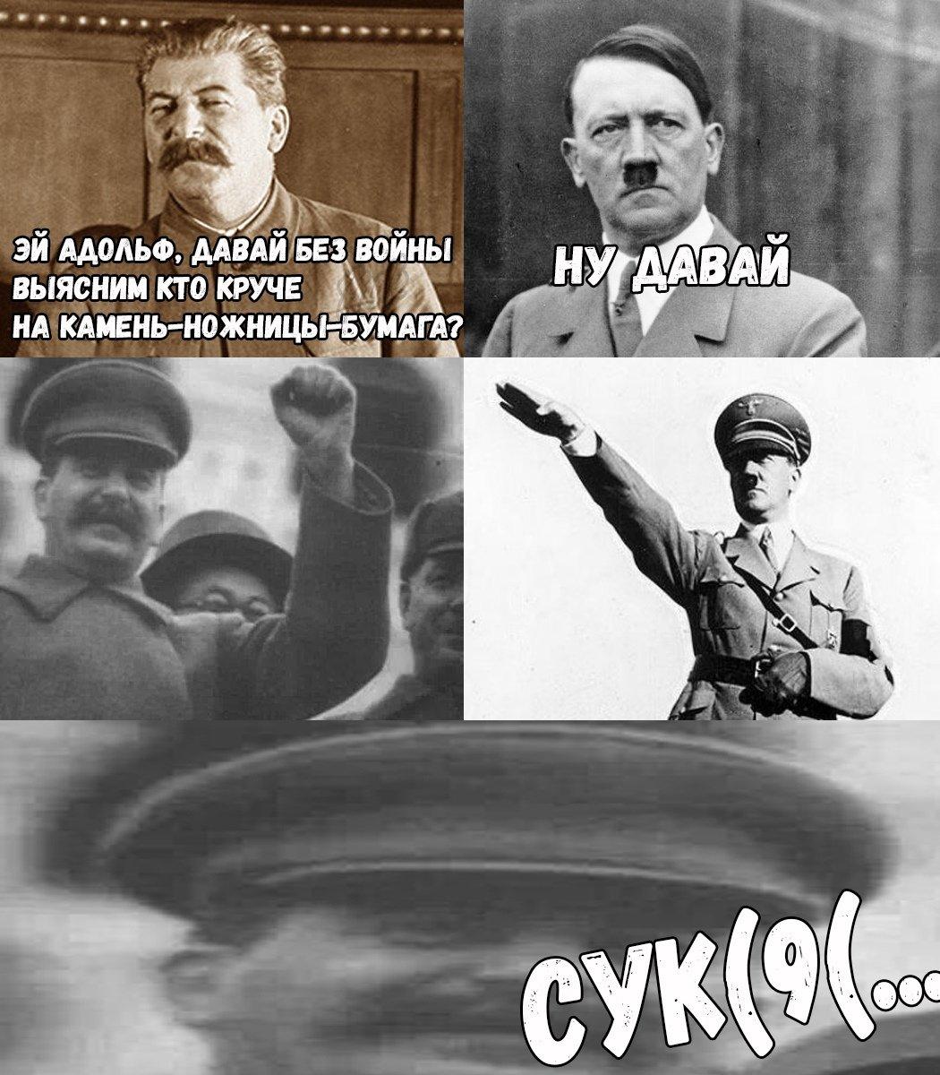 Демотиваторы гитлер и сталин