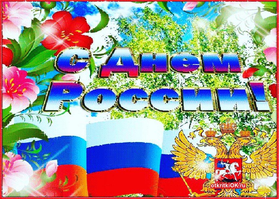 Открытка гиф с днем россии поздравляю, тебя люблю