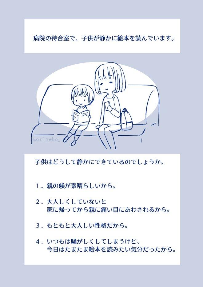 「親がちゃんと躾してるかどうか」がわかる問題。あなたは答えられますか?