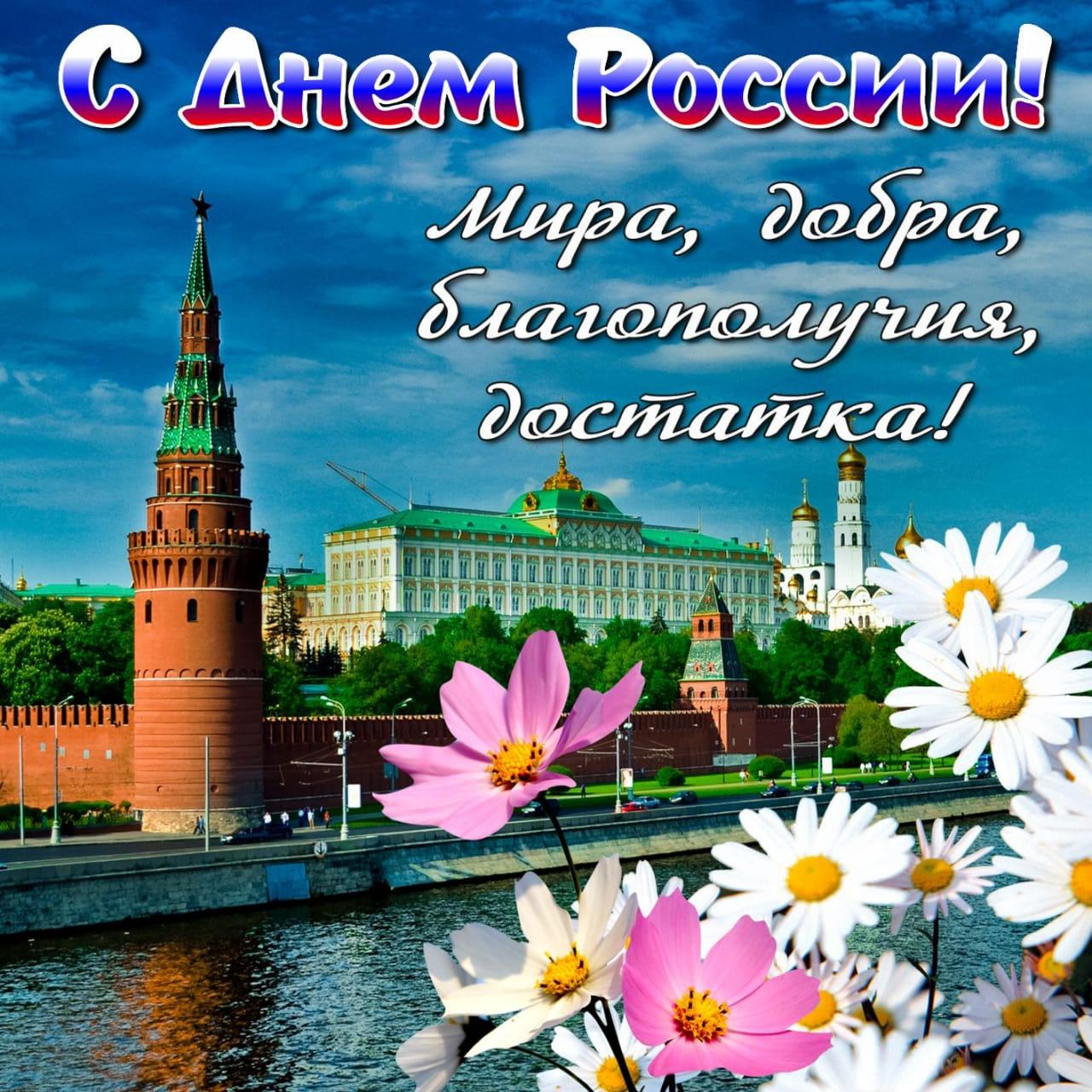 Музыкальные открытки, фото открыток на день россии