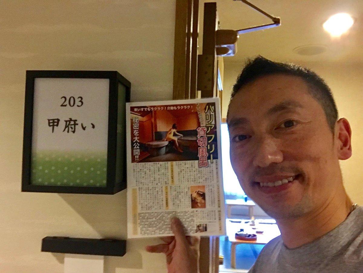 明日から小野川温泉鈴の宿登府屋さんにて開催されるセミナーがあるので、前泊で入ったぞ〜〜!明日の講演までたっぷり時間があるので、チカラの泉に入って気持ちよくなろうと思います。 #小野川温泉 #鈴の宿登府屋 #近いよ米沢