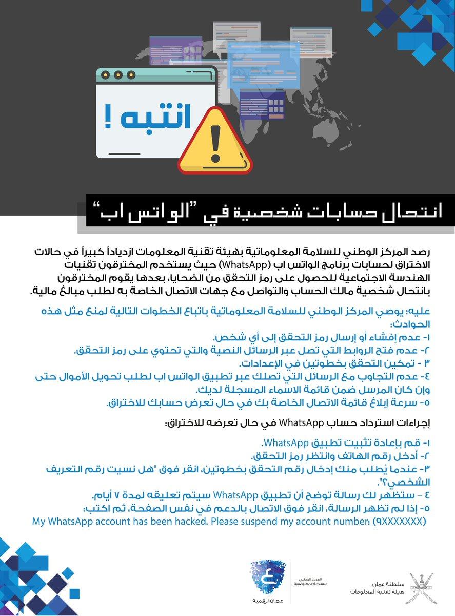 هيئة تقنية المعلومات - عُمان on Twitter: