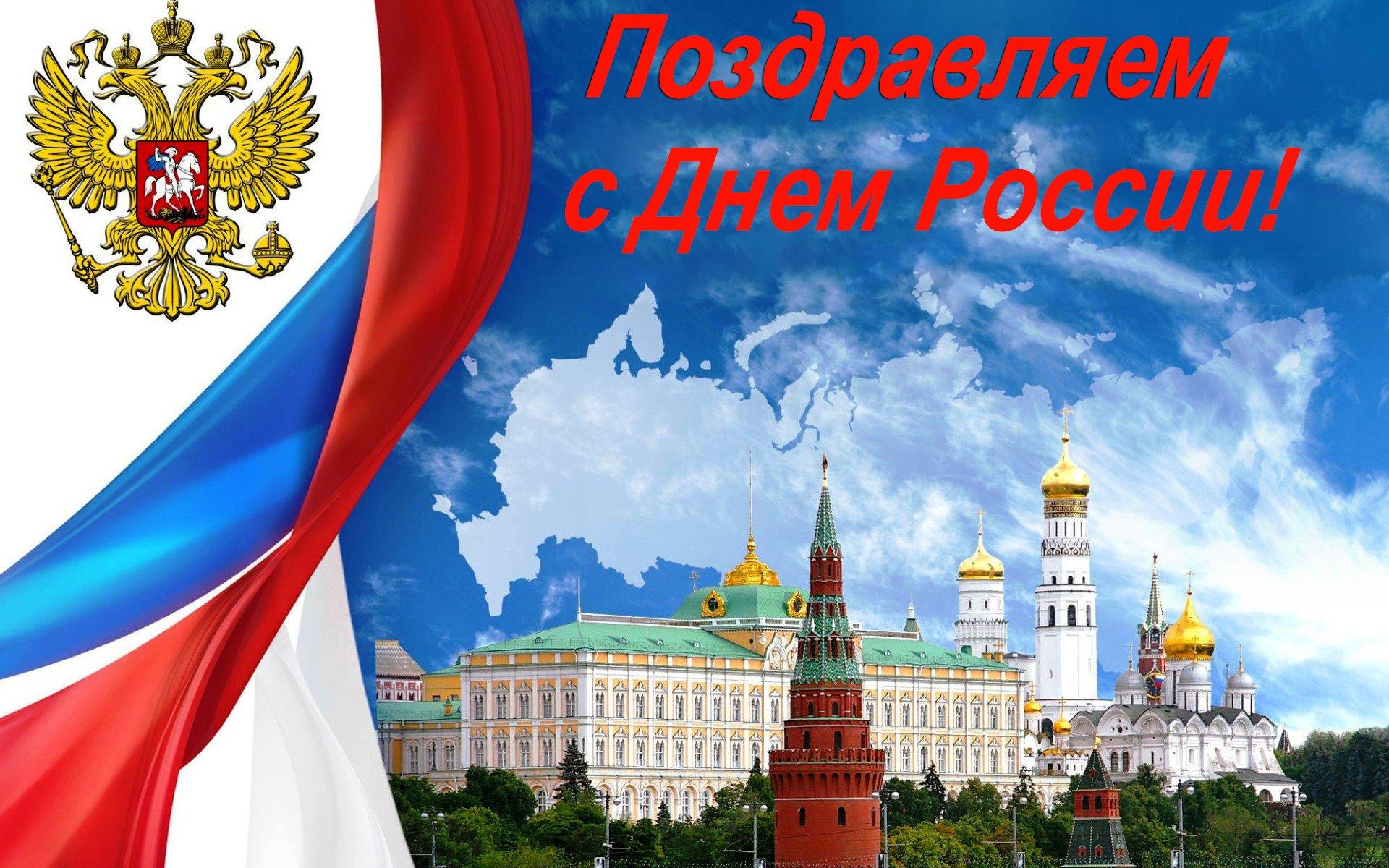 открытки праздники сегодня в россии знаменитостью