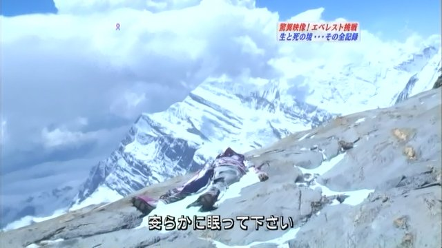 栗城 エベレスト 遺体