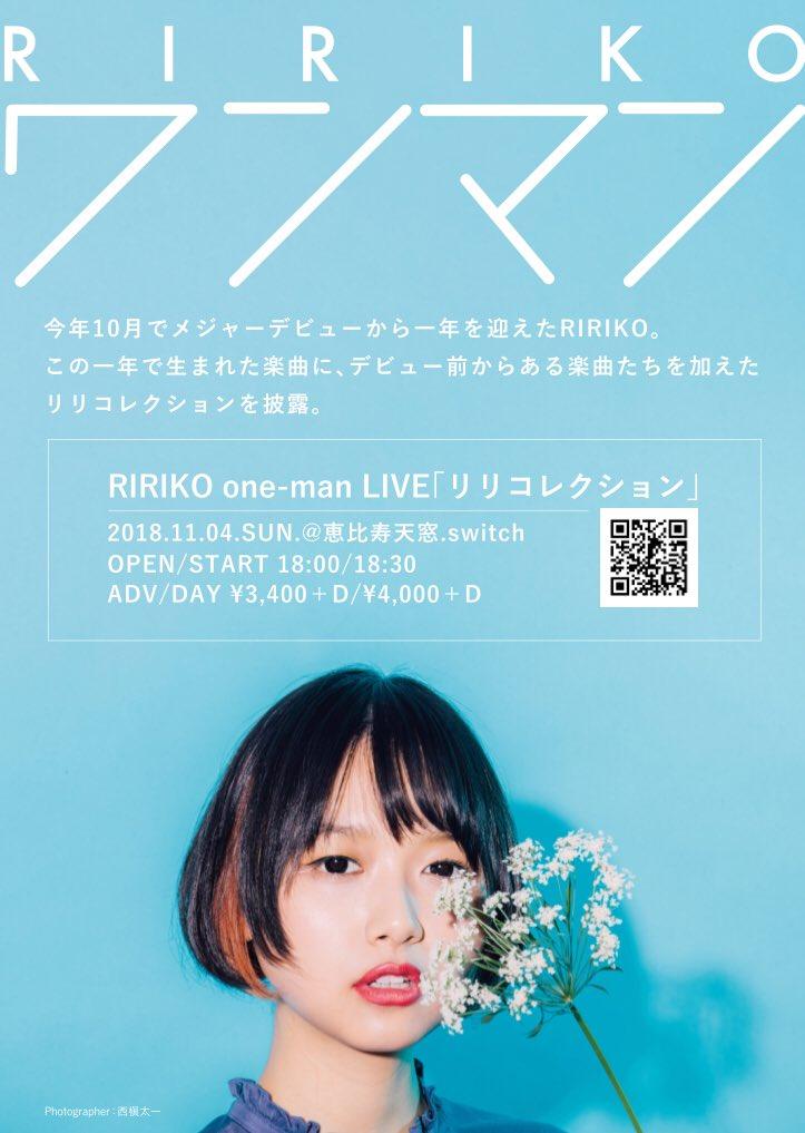 "RIRIKO على تويتر: ""【RIRIKOワ..."