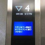 会社のエレベーターにどうでもよすぎる雑学がwこの知識をどこでいかせば!