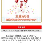 Image for the Tweet beginning: やったーーーー 当たったーー 乃木坂46のnanacoカード!!! #乃木坂46