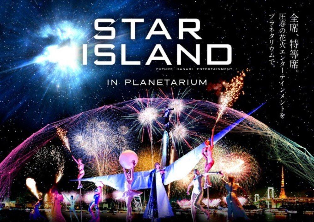 """池袋・プラネタリウム""""満天""""、未来型花火ショー「STAR ISLAND」の特別プログラムを限定上映 -"""