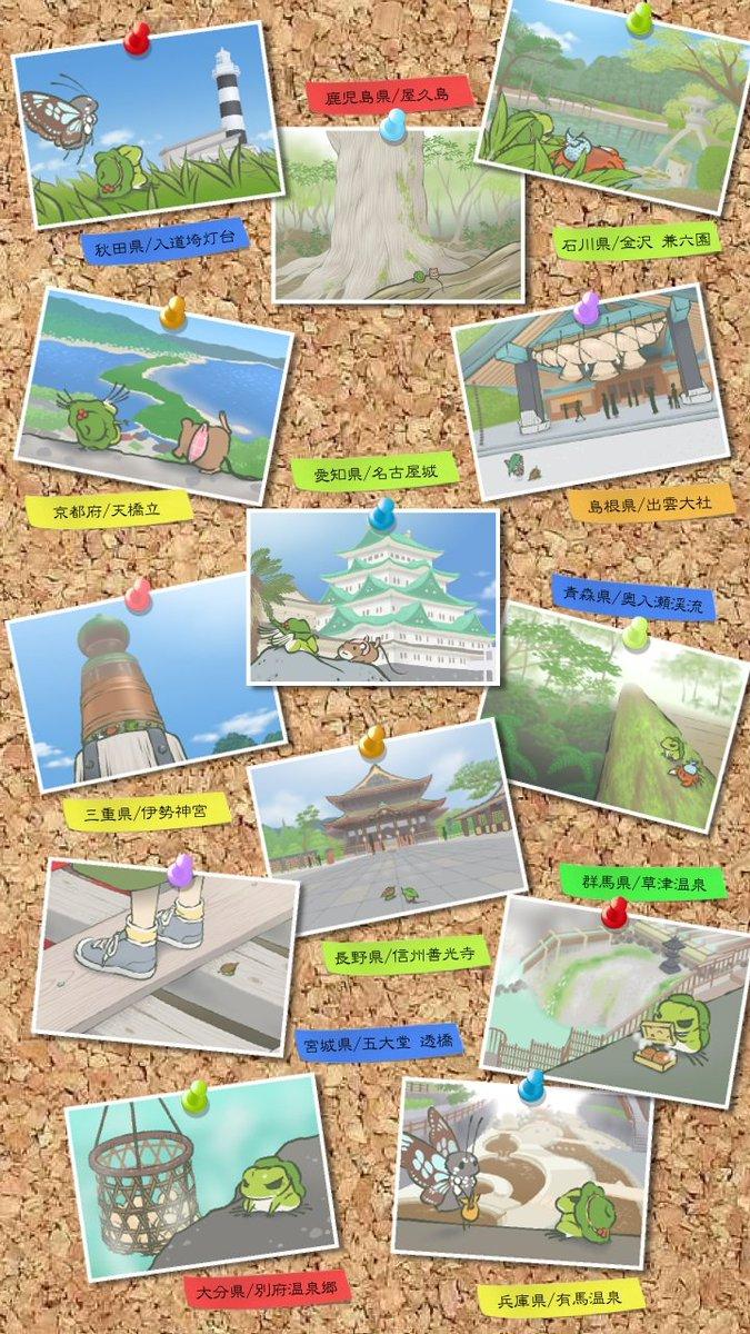 旅かえるの旅日記 On Twitter モーメントのトップ画像はスマホの壁紙