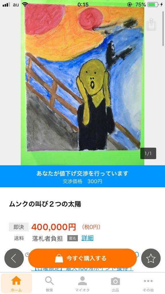 ヤフオクに400000円で出品されてたムンクの叫びを300円で交渉したら即落札できました。 意外としっかり張られたキャンバスにかわいらしい表情が気に入ったので飾ります。ありがとうございました。