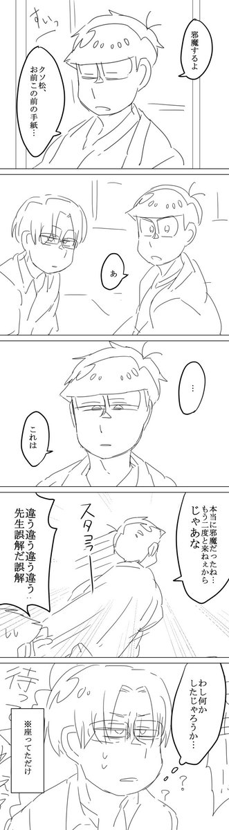 【カラいち】極文に巻き込まれる596四男