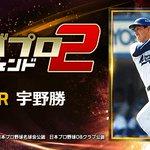 Image for the Tweet beginning: 『宇野勝』とか、レジェンドが主役のプロ野球ゲーム! 一緒にプレイしよ!⇒