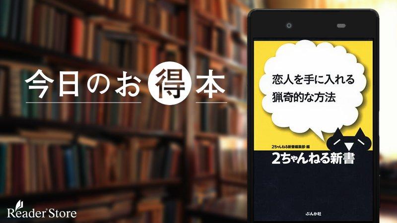 2ちゃんねる新書編集部 hashtag ...