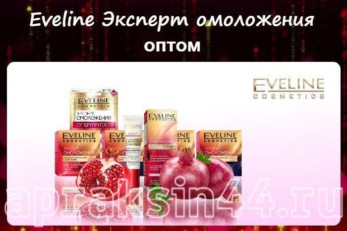 Косметика эвелин купить оптом в москве хайлайтер в косметике где купить
