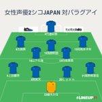 Japan Twitter Photo
