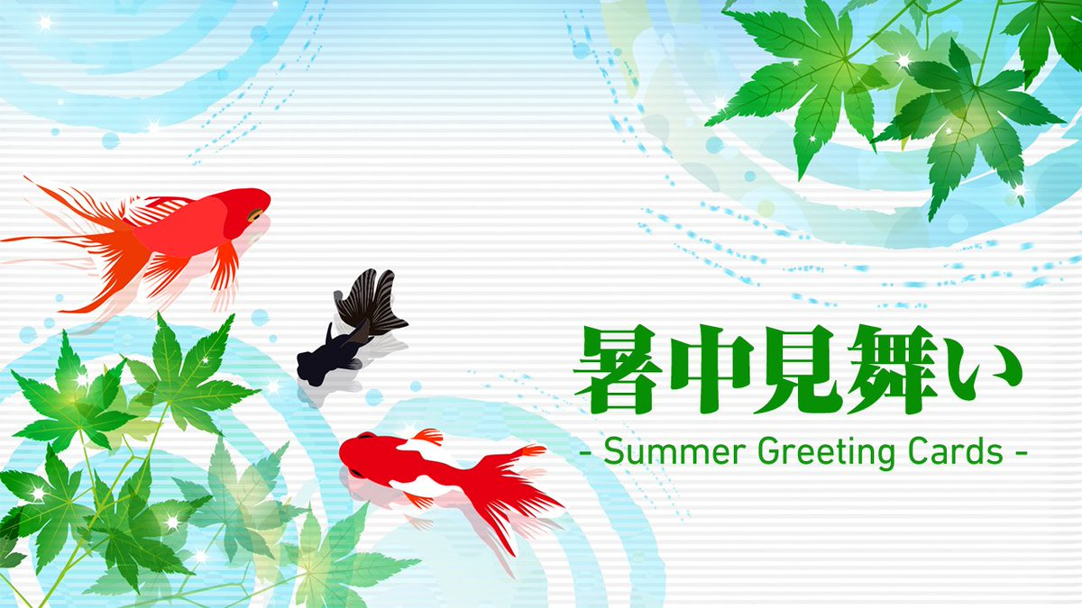 Tokyo gov on twitter summers greetings dyk that japanese you can find one of these seasonal greetingcards at tokyo stationery shops to send back homepicitterfppgkmyfp4 m4hsunfo