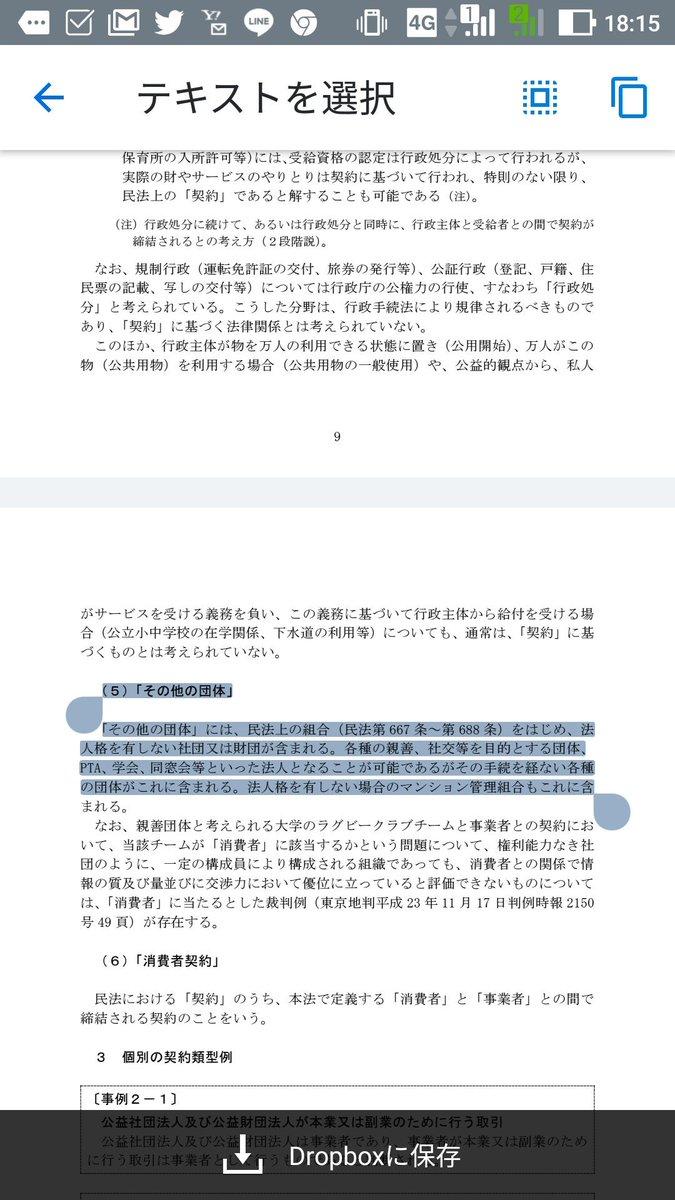 """井上哲也 on Twitter: """"消費者庁..."""