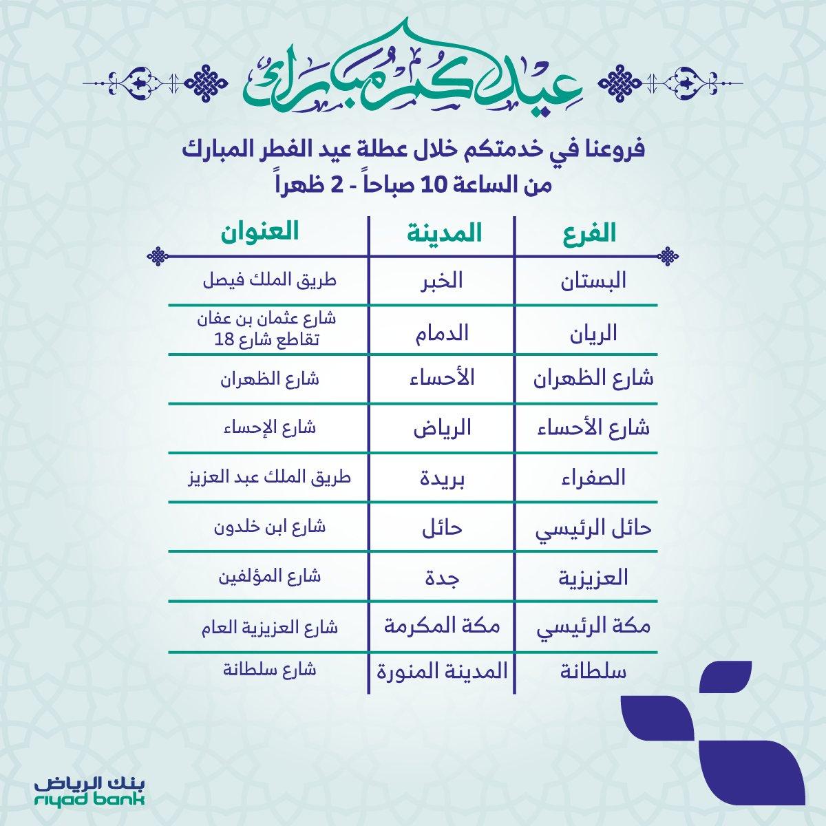 بنك الرياض On Twitter فروعنا في خدمتكم خلال عطلة عيد الفطر المبارك من الساعة 10 صباحا إلى الساعة 2 ظهرا عيد مبارك