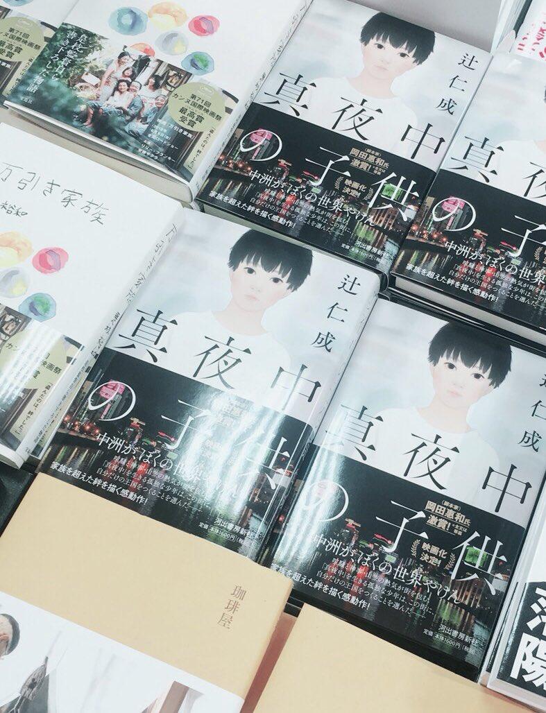 博多駅の書店、MARUZENさんに「真夜中の子供」が並びました。いよいよです。いってらっしゃい、子供たち。