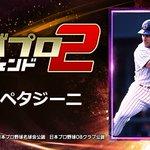 Image for the Tweet beginning: 『ロベルト・ペタジーニ』とか、レジェンドが主役のプロ野球ゲーム! 一緒にプレイしよ!⇒
