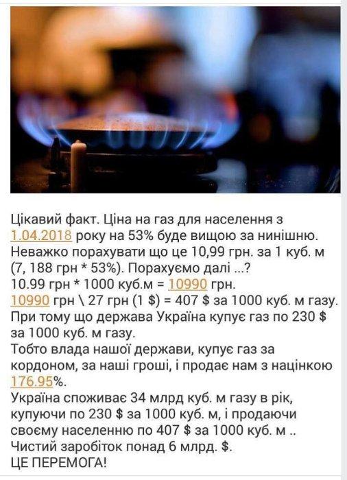 """""""Північний потік-2"""" - це абсолютно політиканський проект, спрямований проти України, - Порошенко - Цензор.НЕТ 6787"""