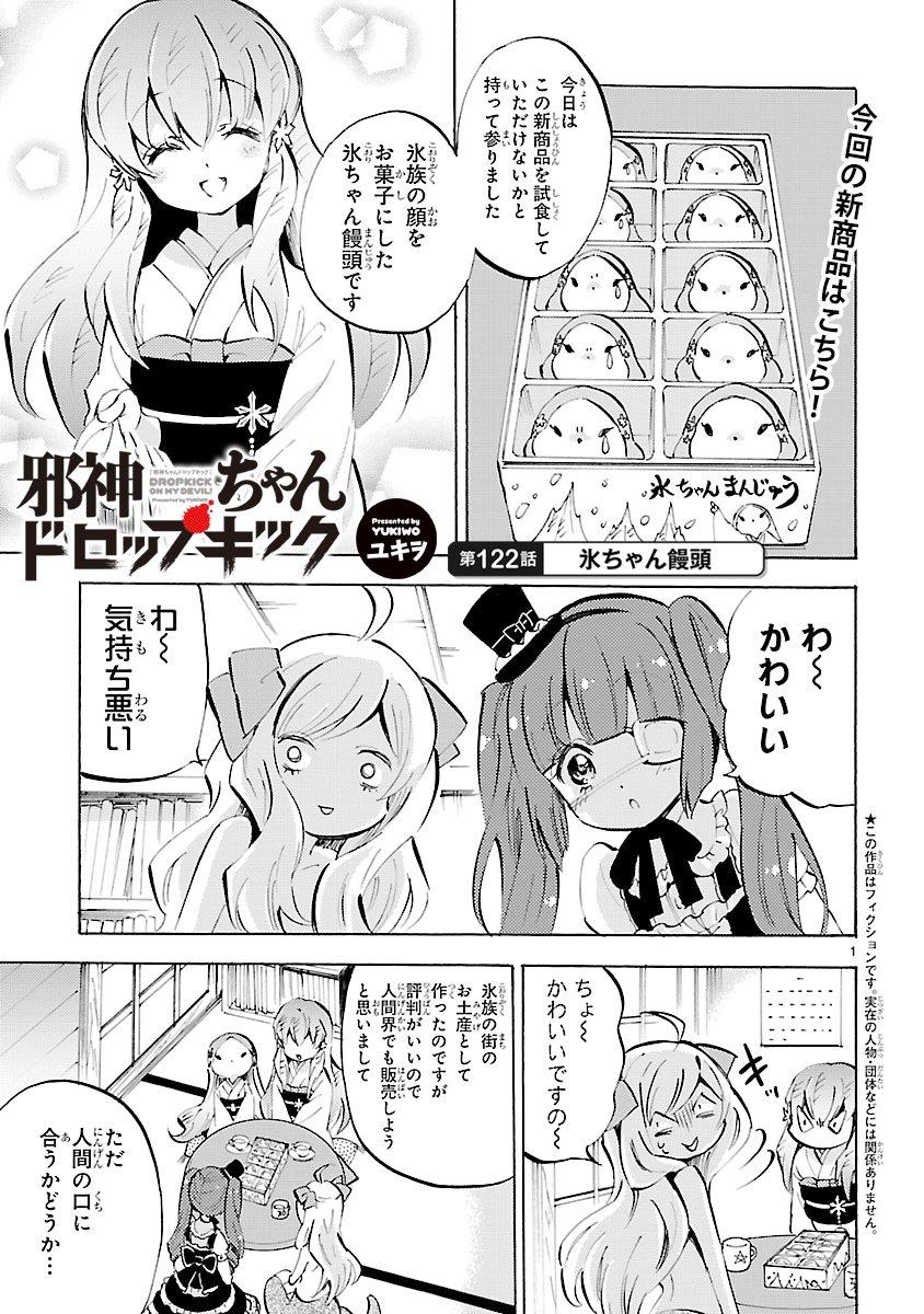 ドロップ 漫画 キック ちゃん 邪神