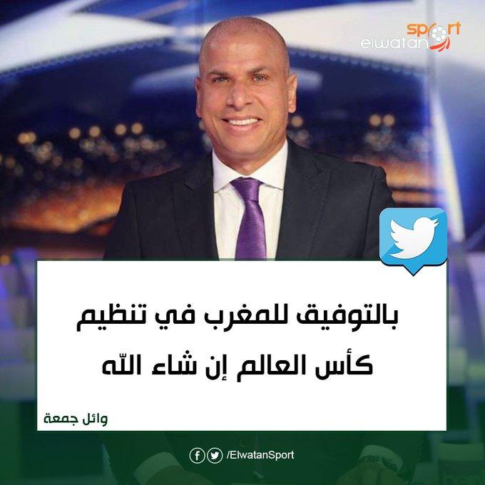 وائل جمعة يدعم المغرب لتنظيم كأس العالم 2026 @WaelGomaa Photo