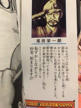 ワンピース炎上】作家・尾田栄一郎が89巻で小野田少尉の写真を載せ ...