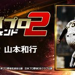 Image for the Tweet beginning: 『山本和行』とか、レジェンドが主役のプロ野球ゲーム! 一緒にプレイしよ!⇒