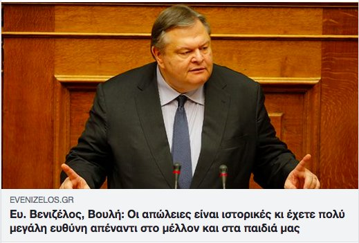 Evangelos Venizelos's photo on Parliament