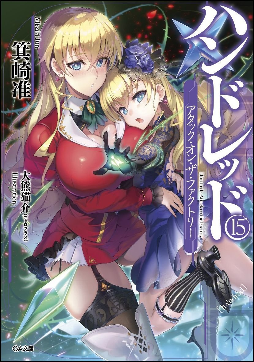 Hundred (Light Novel) Vol 15 Cover – July 13, 2018 : LightNovels