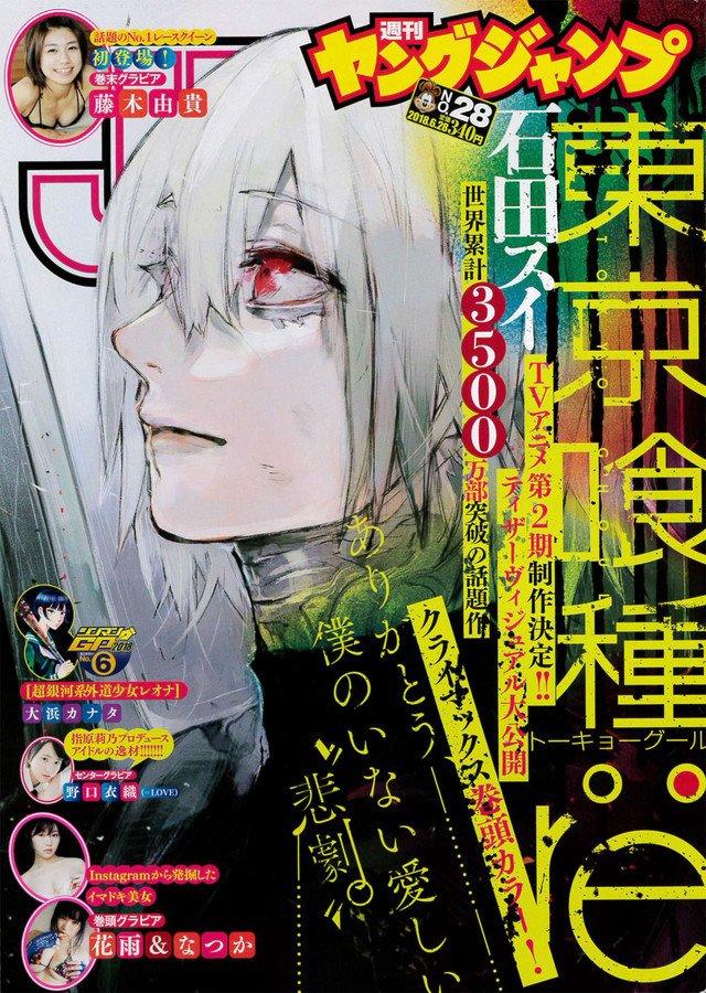 「東京喰種:re」あと3話で完結、10月よりアニメ第2期の放送も決定