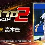 Image for the Tweet beginning: 『高木豊』とか、レジェンドが主役のプロ野球ゲーム! 一緒にプレイしよ!⇒