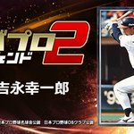 Image for the Tweet beginning: 『吉永幸一郎』とか、レジェンドが主役のプロ野球ゲーム! 一緒にプレイしよ!⇒