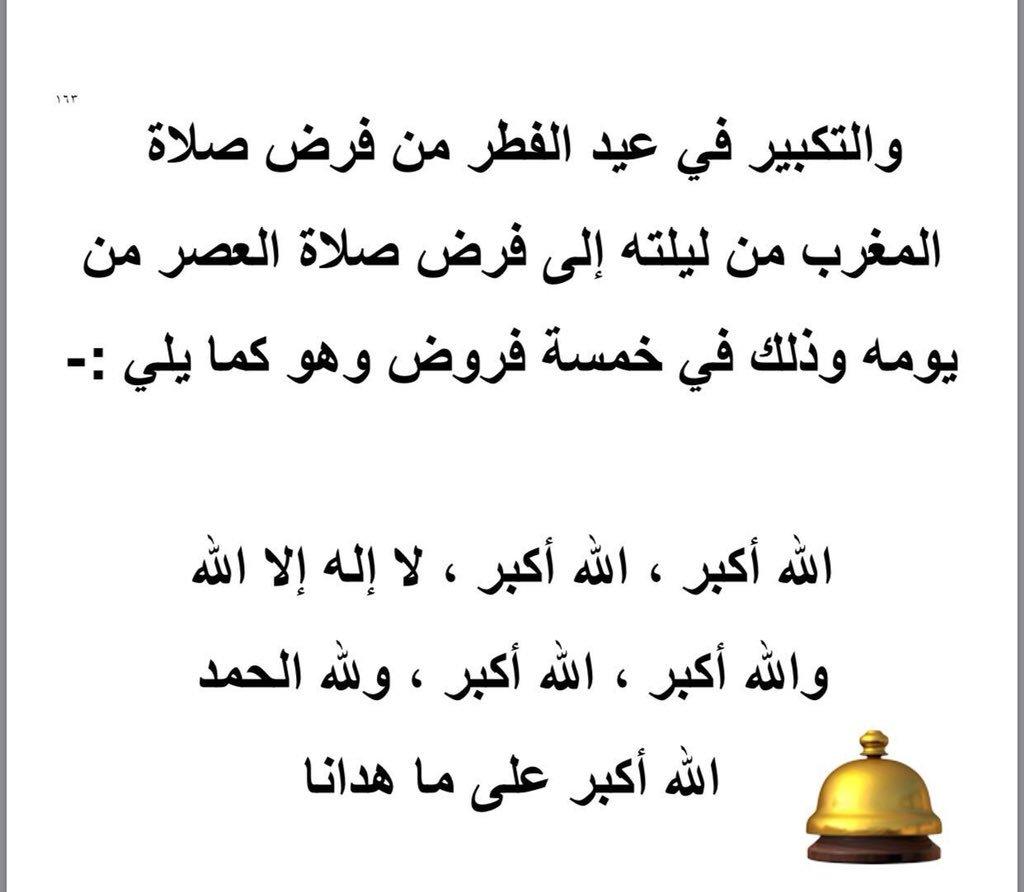 علوم أهل بيت الرسول ع's photo on #العيد_الخميس